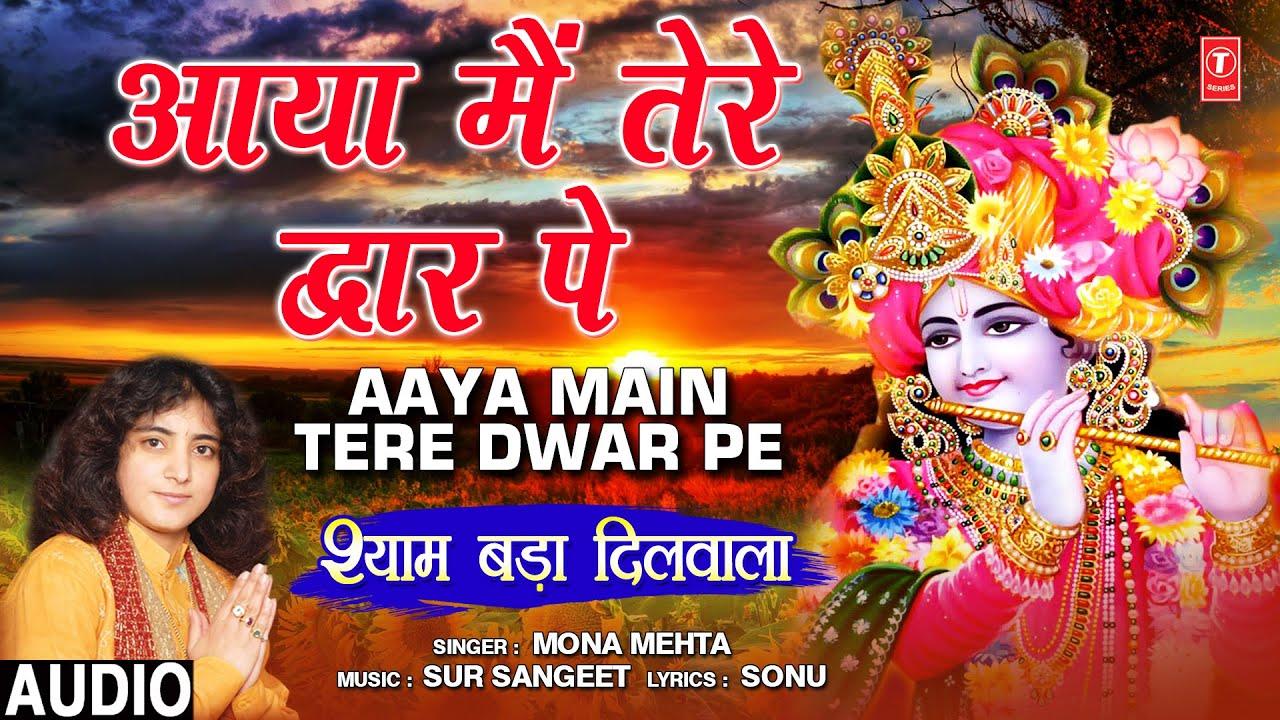 Aaya Main Tere Dwar Pe I MONA MEHTA I Khatu Shyam Bhajan I Full Audio Song I Shyam Bada Dilwala