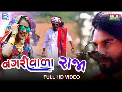 Shital Thakor  Nagariwada Raja  Latest Gujarati DJ Song 2017  FULL HD VIDEO  RDC Gujarati
