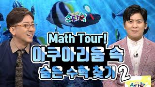 Math Tour! 아쿠아리움 속 숨은 수학 찾기 ② …