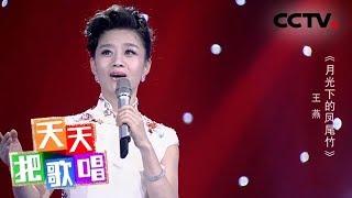 《天天把歌唱》 20190823| CCTV综艺