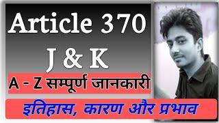 #article370 #jammu_kashmir कैसा होगा नए भारत का नक्शा? धारा 370 सम्पूर्ण विश्लेषण |E  Pathshala