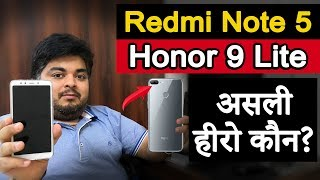 Honor 9 Lite vs Redmi Note 5 | Which one is the best? | Quick Comparison | Askgizmogyan#8 in Hindi