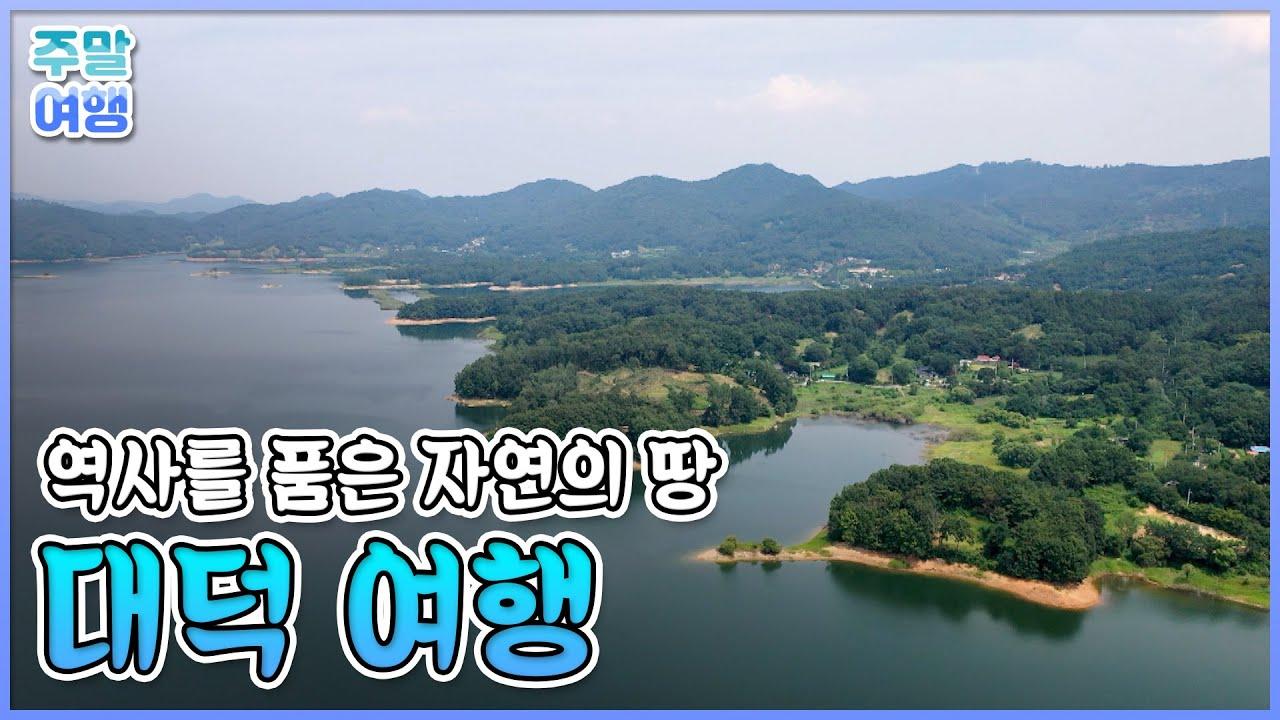 조선시대 문화와 정신이 남아있는 대덕으로 떠나는 여행 [테마기행 길]
