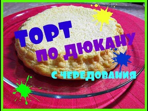 Заказать продукты для диеты дюкана в интернет-магазине эритритол, эритрит оптом, овсяные отруби купить. Цена пшеничная клейковина, сухое обезжиренное молоко 1,5% с доставкой по россии.