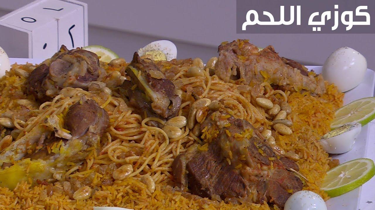 كوزي اللحم غادة التلي Youtube