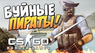 CS GO - Буйные пираты!
