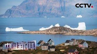 [中国新闻] 美欲在格陵兰岛重开领馆 俄媒:开设领馆意在北极 | CCTV中文国际