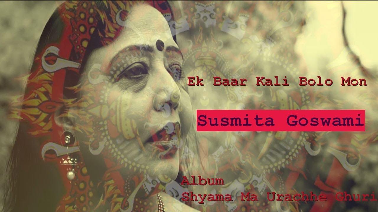 Kali Kali Balo Mon  Shyama Sangeet   Bengali Songs Audio Jukebox   Susmita Goswami