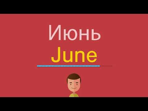 Как будет по английски июнь