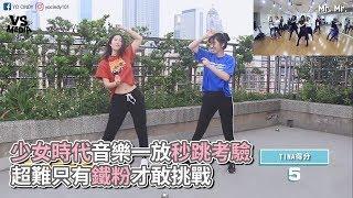 少女時代音樂一放秒跳考驗 超難只有鐵粉才敢挑戰《VS MEDIA》
