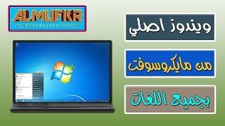 تحميل Windows 7 Ultimate النسخة الاصلية بجميع اللغات 32 بت + 64 بت من الموقع الرسمي