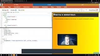 ОЦТТУ (дистант) HTML Урок 4. Сайт с фактами о животных
