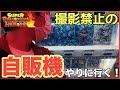 SDBH 撮影の許可がおりない‥お店の、ドラゴンボールヒーローズの自販機やりに行く!
