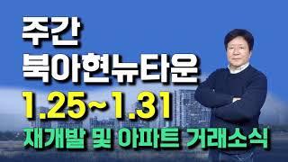 주간북아현뉴타운 1월 마지막 주(1.25~1.31) /…