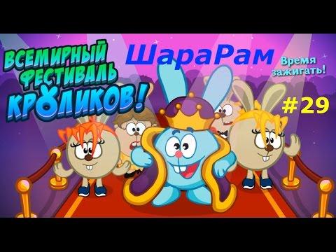 СМЕШАРИКИ В ШАРАРАМ #6 Развлекательная детская игра как мультик про Смешариков