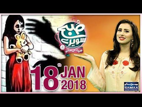 Subah Saverey Samaa Kay Saath | SAMAA TV | Madiha Naqvi | 18 Jan 2018