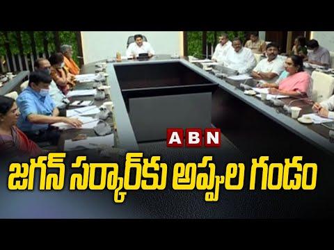 జగన్ సర్కార్ కు అప్పుల గండం ..  Andhra Pradesh Debts   CM Ys Jagan   ABN Telugu teluguvoice