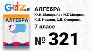№ 321- Алгебра 7 класс Макарычев