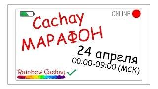 Cachay МАРАФОН. ONLINE Плетение из резинок.