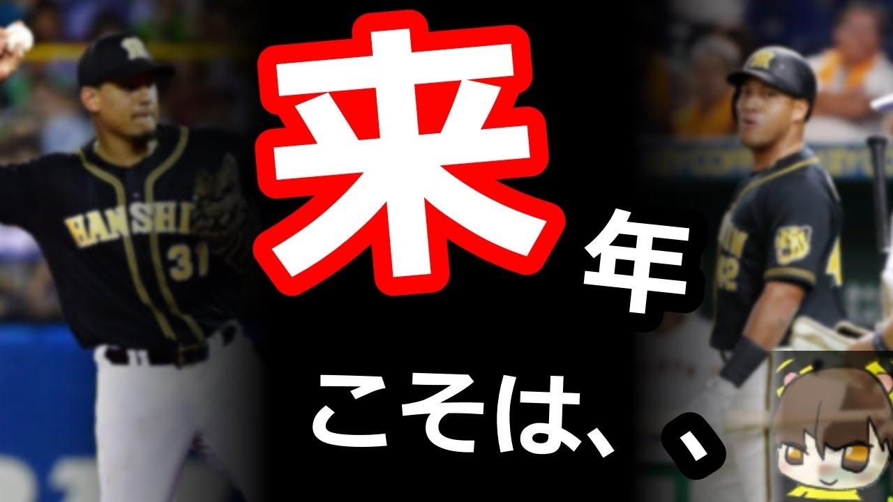 阪神 タイガース 新 外国 人 情報 2020
