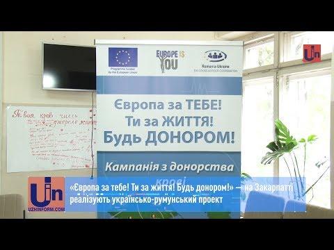 «Європа за тебе! Ти за життя! Будь донором!» — на Закарпатті реалізують українсько-румунський проект