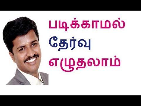 Best motivational speech for School Students(Tamil)