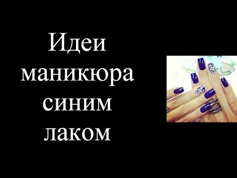 Видео Маникюр под синее кружевное платье фото