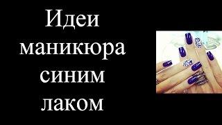 Маникюр синим лаком. Синие ногти (синий маникюр)