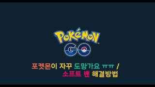 포켓몬고(Poketémon Go) 소벤푸는방법!!!