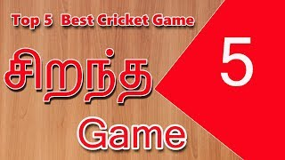 Top 5 BEST Cricket Games For Android 2018