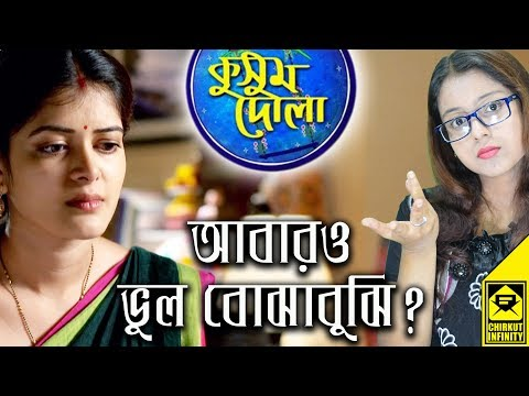 [ADVANCE TWIST] Abaro Vul Bojhabujhi? | Kusum Dola | Star Jalsha | Chirkut Infinity