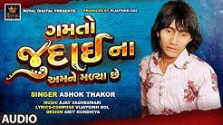 Ashok Thakor | Gham To Judai Na Amne Madya Che | Full Audio | New Gujarati Song 2019