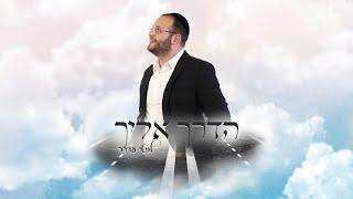 הדרך אליך - מוטי עויזר   Motty Oyzer - Haderech Elecha