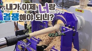 자동화 목공기계 2부(상해 국제가구 박람회, 홍치아오)