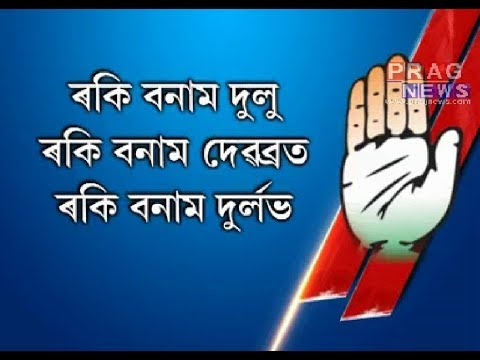 Assam Congress Secret Meeting In Guwahati