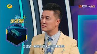 欢迎订阅湖南卫视官方频道: https://bit.ly/2rWh7qr 】 《我是未来2》7...