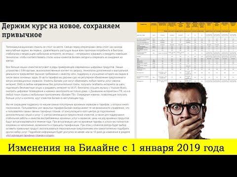 Изменения на Билайне с 1 и 10 января 2019 года