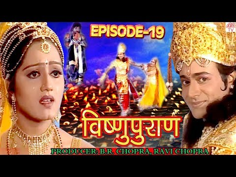 Vishnu Puran # विष्णुपुराण # Episode-19 # BR Chopra Superhit Devotional Hindi TV Serial #