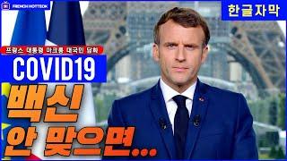 프랑스 대통령의 이 발표 하루만에 100만 명 백신 예…