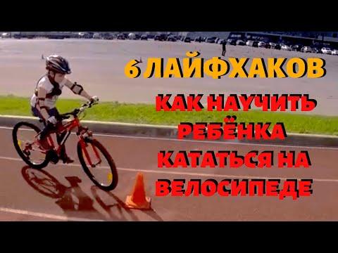 7 ЛАЙФХАКОВ, как научить ребенка кататься на велосипеде