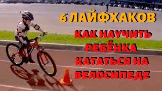 7 ЛАЙФХАКОВ, как научить ребенка кататься на велосипеде(6 лайфхаков, как научить ребенка кататься на велосипеде! В видео описан порядок действий, из которого Вы..., 2016-05-16T19:36:23.000Z)
