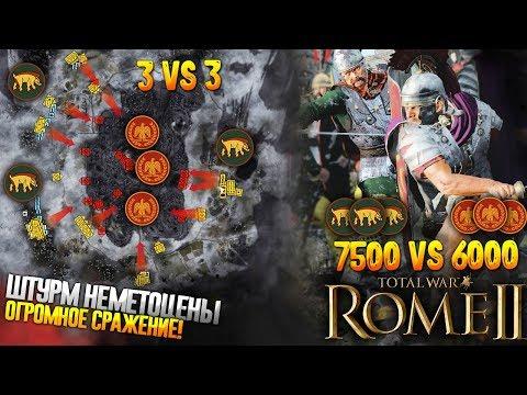 Самая Масштабная Битва Игроков! 3 Vs 3 Штурм Неметоцены во Главе с Римом! Total War: Rome 2