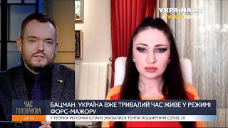 Бацман у Голованова на Украина 24 Обращение к украинцам