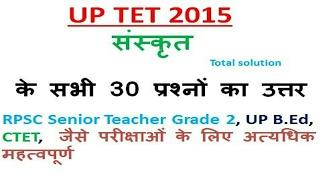 uptet sanskrit paper solution 2015 Sanskrit Grammar Trick for TET CTET RO/ARO UP Police