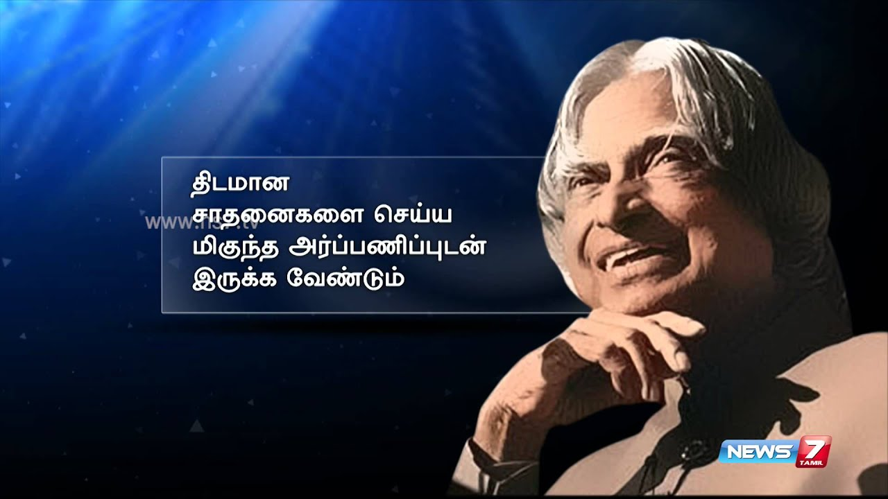 dr abdul kalam 39 s quotes india news7 tamil youtube
