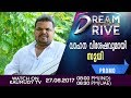 Dream Drive | Celebrity Segment | EP 187 Promo | Kaumudy TV