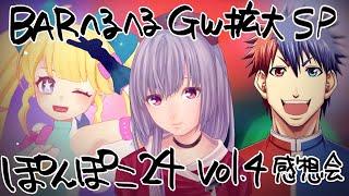 【BARへるへるGW拡大SP】ぽんぽこ24 vol.4 感想会【星咲ちあ/青道アカト】