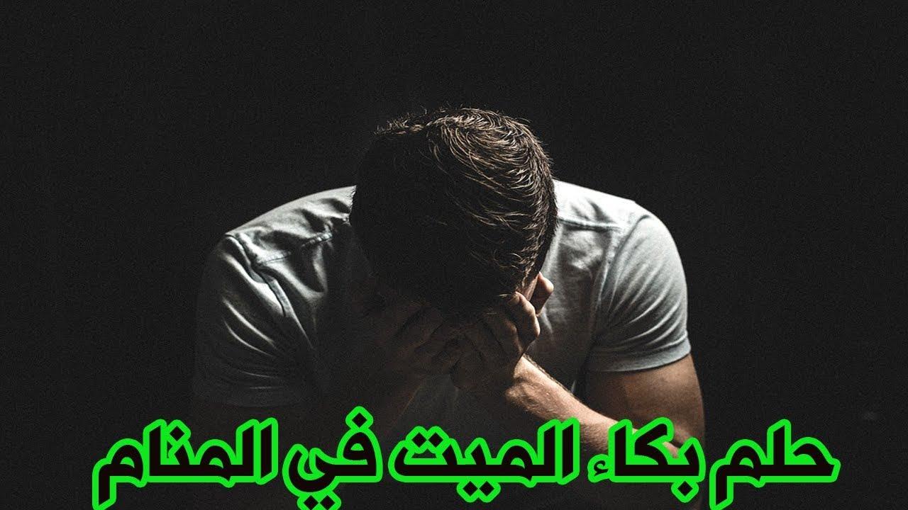حلم بكاء الميت في المنام حلم بكاء الاب الميت والمتوفي في المنام بكاء الميت في المنام Youtube