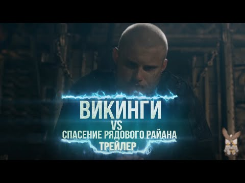 Русскоязычный трейлер 6-ого cезона сериала Викинги VS Спасение рядового Райана, Prima Victoria