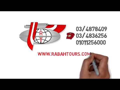 رباح تورز للسياحة | Rabah Tours